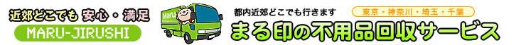 東京都新宿区の不用品回収:粗大ごみ:リサイクル品回収のまる印